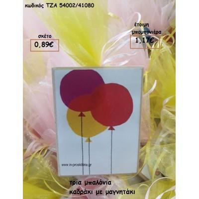 ΜΠΑΛΟΝΙΑ ΤΡΙΑ ΚΑΔΡΑΚΙ ΜΕ ΜΑΓΝΗΤΑΚΙ φτιάξτο μόνος σου μπομπονιέρες - δώρα πάρτυ ΤΖΑ 54002/41080