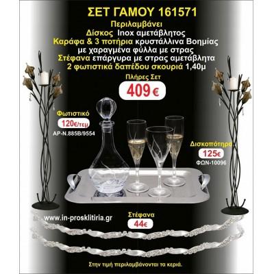 ΦΩΤΙΣΤΙΚΑ 2 τεμάχια ΣΤΕΦΑΝΑ ,ΔΙΣΚΟΣ,ΜΠΟΤΙΛΙΑ,ΠΟΤΗΡΙΑ 3 τεμάχια , ΣΕΤ Γάμου 161571